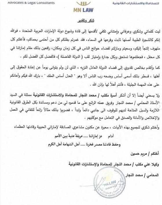 مريم حسين تشكر قادة وشيوخ الإمارات للإفراج عنها بعد 11 يوما بالسجن! صورة رقم 2