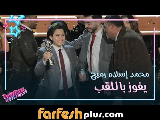 صورة رقم 9 - فيديو وصور: ذا فويس كيدز: الفائز السوري محمد إسلام رميح (مع نانسي عجرم)