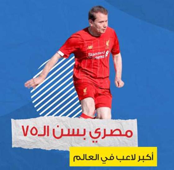صورة رقم 5 - المصري عز الدين بهادر: أكبر لاعب كرة قدم محترف في العالم