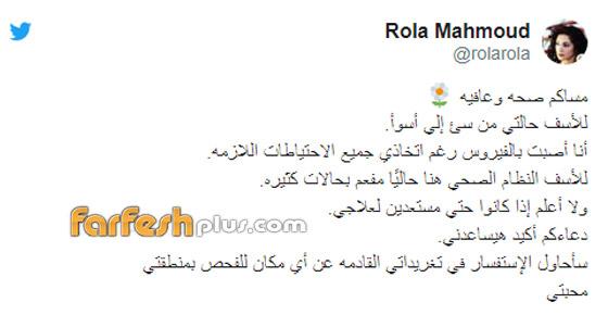 لأول مرة.. فنانة مصرية تعلن تأكيد اصابتها بفيروس كورونا صورة رقم 1