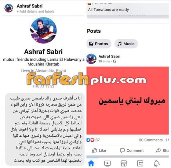 هل تبرّأ والد ياسمين صبري منها بسبب ارتباطها بـ أحمد أبو هشيمة؟ صورة رقم 1