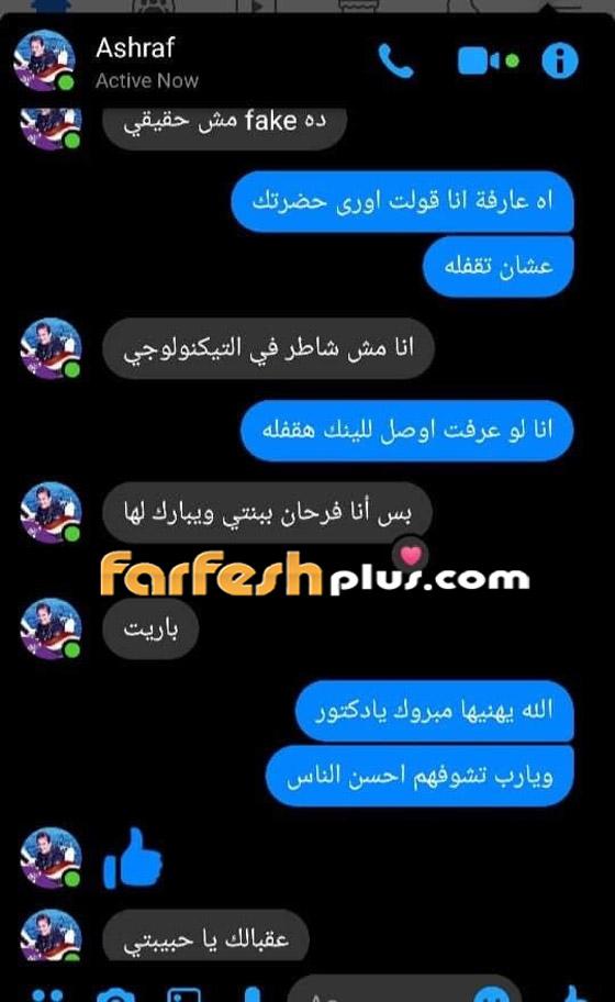 هل تبرّأ والد ياسمين صبري منها بسبب ارتباطها بـ أحمد أبو هشيمة؟ صورة رقم 2