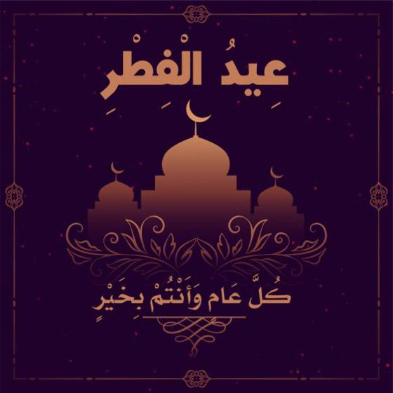 بأي حال عدت يا عيد!.. كيف سيحتفل المسلمون بعيد الفطر هذا العام؟ صورة رقم 6
