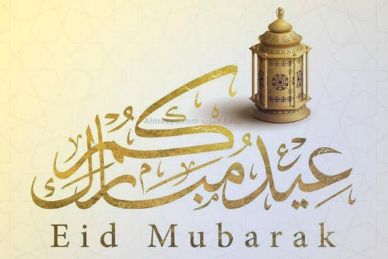 بأي حال عدت يا عيد!.. كيف سيحتفل المسلمون بعيد الفطر هذا العام؟ صورة رقم 16
