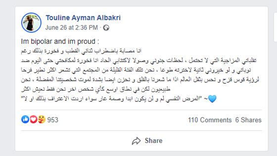 الفنانة السورية تولين البكري تعلن إصابتها بمرض نفسي وتقول: لا أخجل منه! صورة رقم 1
