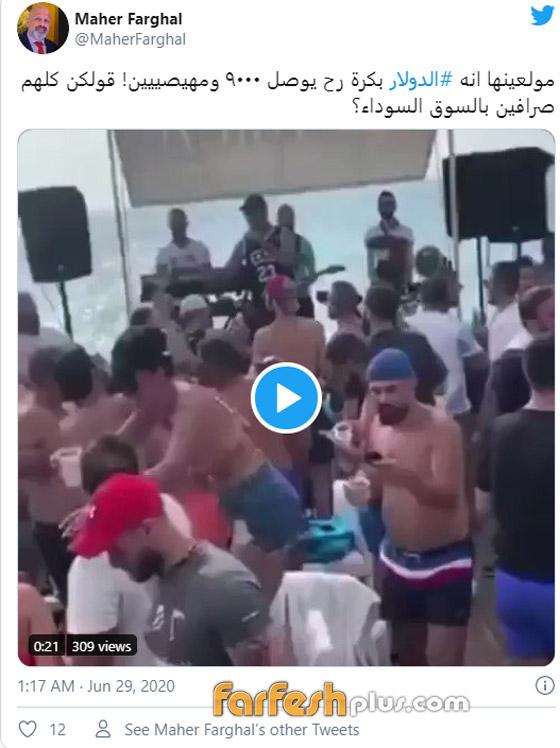 فيديو عن ارتفاع الدولار مع غناء ورقص ورفع كؤوس يثير غضب اللبنانيين صورة رقم 4