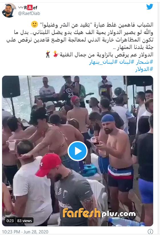 فيديو عن ارتفاع الدولار مع غناء ورقص ورفع كؤوس يثير غضب اللبنانيين صورة رقم 2