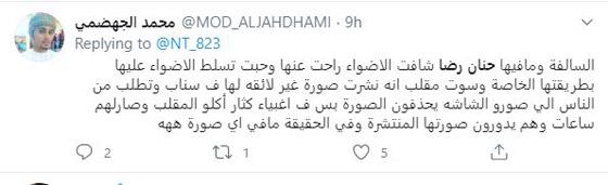 هل فبركت الفنانة البحرينية حنان رضا