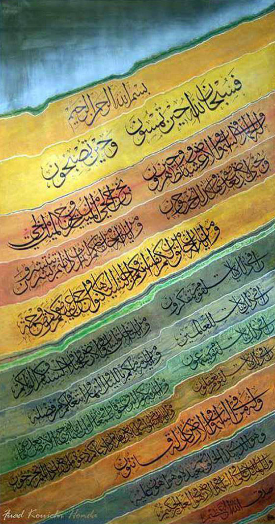 صور: خطاط ياباني يتميز بكتاباته المدهشة باللغة العربية وآيات قرآنية صورة رقم 2
