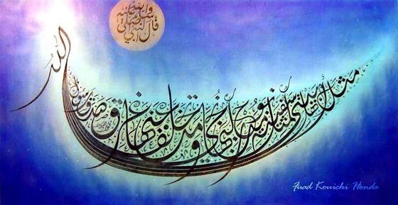 صور: خطاط ياباني يتميز بكتاباته المدهشة باللغة العربية وآيات قرآنية صورة رقم 3