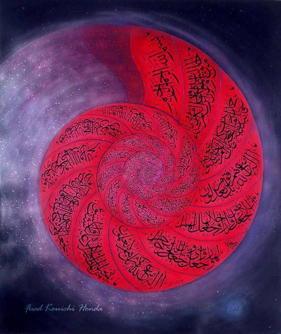صور: خطاط ياباني يتميز بكتاباته المدهشة باللغة العربية وآيات قرآنية صورة رقم 5