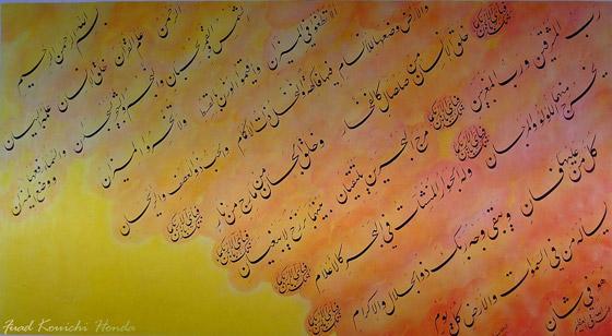 صور: خطاط ياباني يتميز بكتاباته المدهشة باللغة العربية وآيات قرآنية صورة رقم 9
