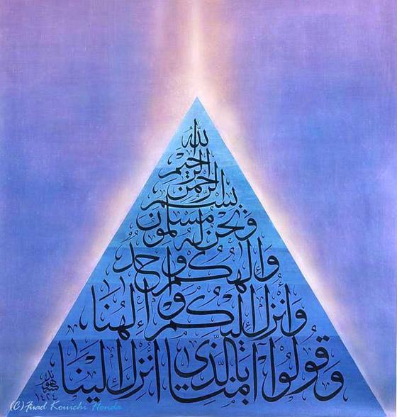 صور: خطاط ياباني يتميز بكتاباته المدهشة باللغة العربية وآيات قرآنية صورة رقم 13