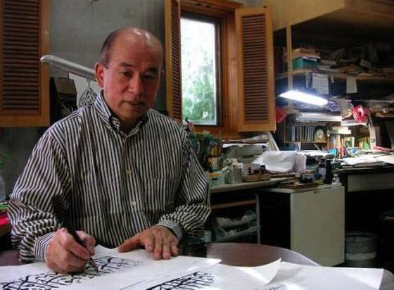 صور: خطاط ياباني يتميز بكتاباته المدهشة باللغة العربية وآيات قرآنية صورة رقم 14