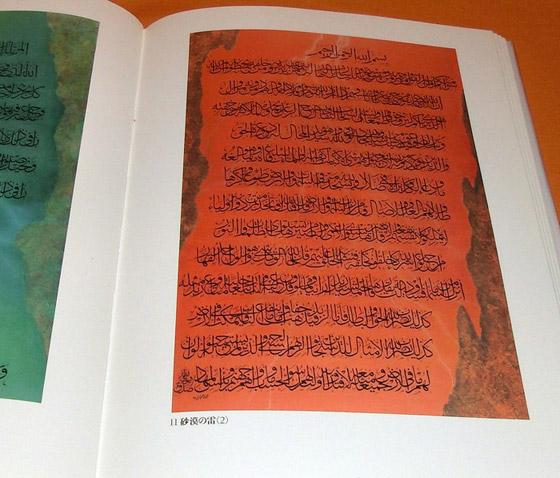 صور: خطاط ياباني يتميز بكتاباته المدهشة باللغة العربية وآيات قرآنية صورة رقم 23