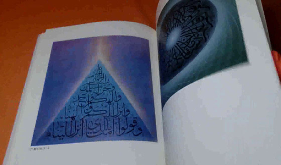 صور: خطاط ياباني يتميز بكتاباته المدهشة باللغة العربية وآيات قرآنية صورة رقم 24