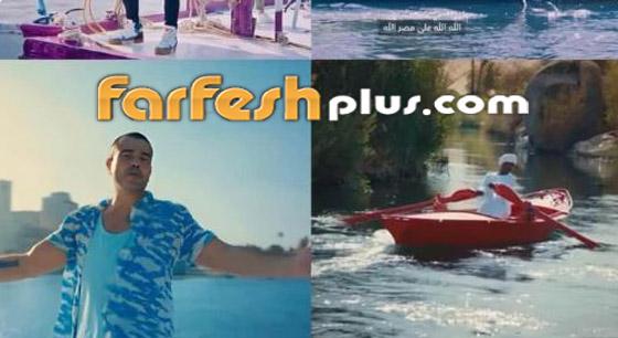 فيديو عمرو دياب (يا بلدنا) متهم بتقليد تامر حسني (الأصل مصري)! معقول؟ صورة رقم 2