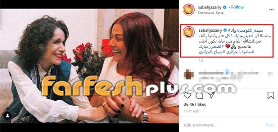 معايدة نادرة بعيد الأضحى من صباح الجزائري وشقيقتها سامية الجزائري صورة رقم 1