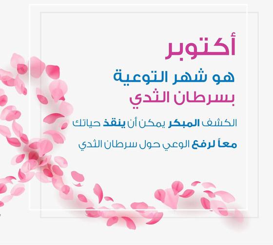 صورة رقم 2 - أكتوبر (تشرين الأول) الوردي: شهر التوعية العالمي حول سرطان الثدي