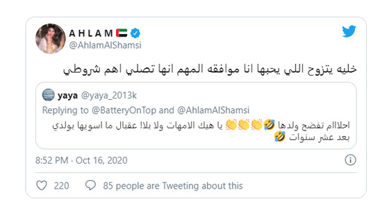 صور أحلام تفضح ابنها فاهد: حبيبته سعودية وأنا موافقة وسآخذها في أحضاني! صورة رقم 4