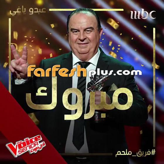 صورة رقم 21 - اللبناني عبدو ياغي يفوز بامتياز بلقب ذا فويس سينيور.. وملحم زين يهنئه