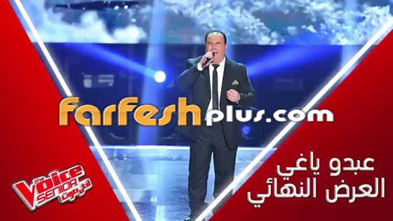 صورة رقم 22 - اللبناني عبدو ياغي يفوز بامتياز بلقب ذا فويس سينيور.. وملحم زين يهنئه