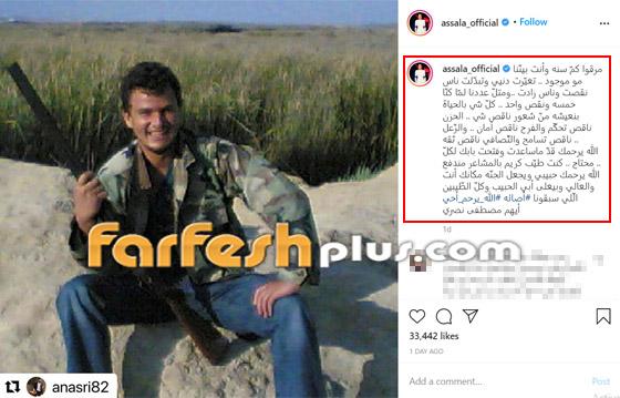 الفنانة السورية أصالة تتذكر شقيقها المتوفى بكلمات مؤثرة! صور صورة رقم 1