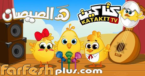 صورة رقم 6 - هالصيصان شو حلوين.. أول أغنية عربية تدخل نادي المليار مشاهدة!