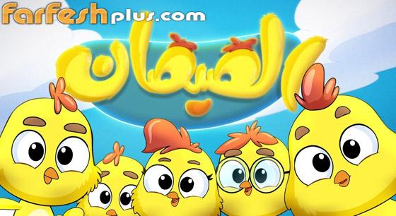 صورة رقم 8 - هالصيصان شو حلوين.. أول أغنية عربية تدخل نادي المليار مشاهدة!