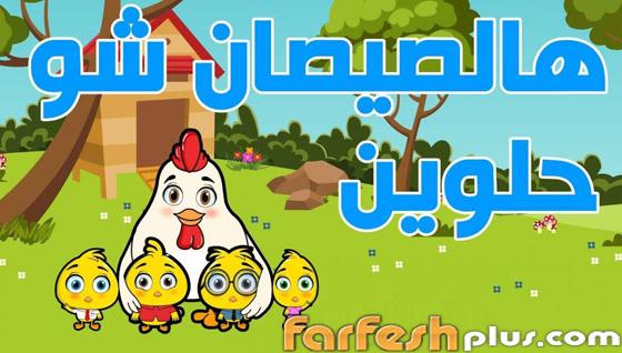 صورة رقم 9 - هالصيصان شو حلوين.. أول أغنية عربية تدخل نادي المليار مشاهدة!
