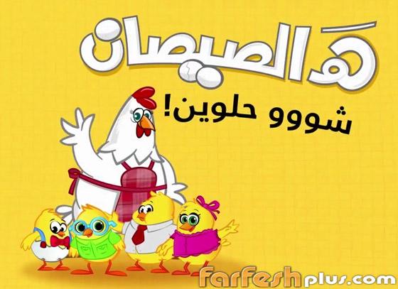 صورة رقم 3 - هالصيصان شو حلوين.. أول أغنية عربية تدخل نادي المليار مشاهدة!