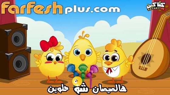 صورة رقم 4 - هالصيصان شو حلوين.. أول أغنية عربية تدخل نادي المليار مشاهدة!