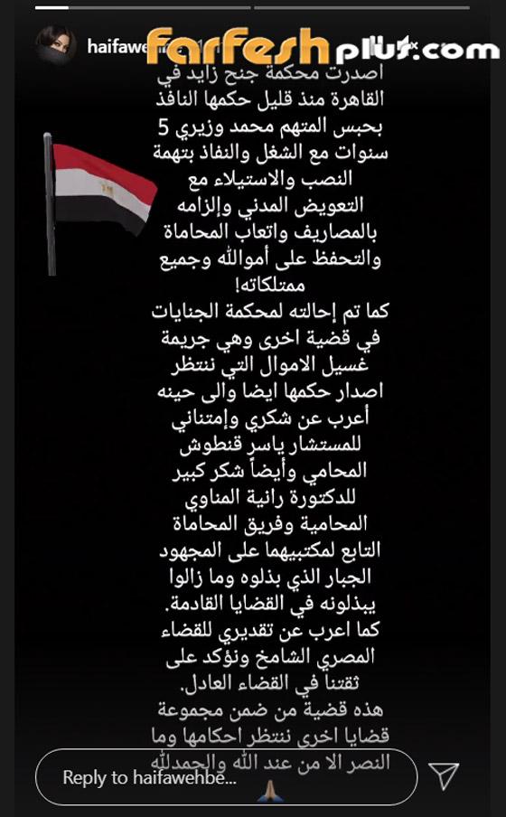 أول تعليق لهيفاء وهبي على حكم حبس محمد وزيري 5 سنوات بتهمة نصبها صورة رقم 5