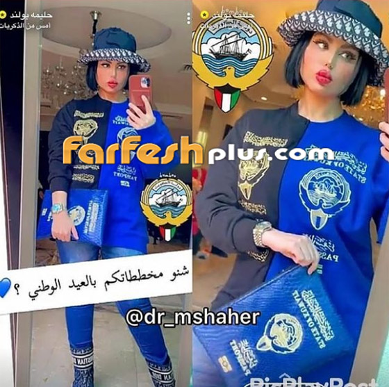 صورة رقم 1 - حليمة بولند ترتدي جواز السفر الكويتي.. والجمهور: الكويت أكبر!
