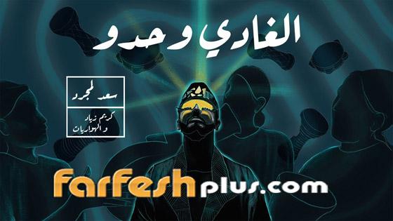 صورة رقم 1 - سعد لمجرد يحيي تراث المغرب بأغنية (الغادي وحدو)