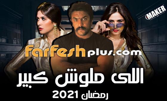 Farfeshplus فرفش بلس مسلسلات رمضان 2021 منافسة قوية وصراع بدأ الآن لمن ستكون الغلبة