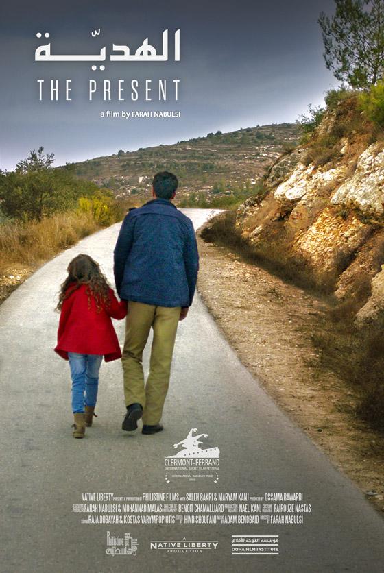 صورة رقم 1 - فلسطين تشق طريقها نحو الأوسكار بـ(الهدية).. قصة حقيقية وظهور خاص للجدار العازل