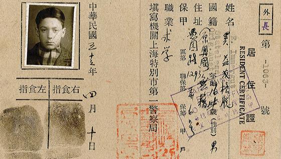 قصة المدينة الصينية التي كانت كسفينة نوح لليهود خلال الحرب العالمية الثانية صورة رقم 11