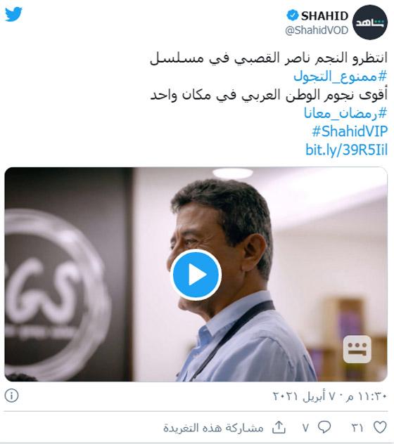صورة رقم 1 - ناصر القصبي يتحول إلى