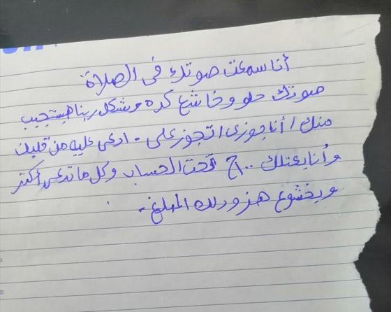 """صورة رقم 1 - """" ادعي عليه من قلبك """" .. سيدة تطالب إمام مسجد بالدعاء على زوجها في صلاة التراويح"""