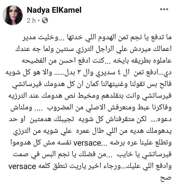 صورة رقم 2 - مصمم أزياء يطالب محمد رمضان بمستحقاته وزوجة أحمد الفيشاوي تهاجم الأخير-بالفيديو