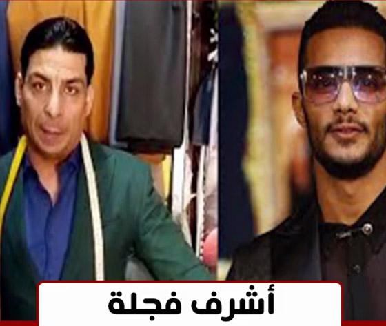 صورة رقم 3 - مصمم أزياء يطالب محمد رمضان بمستحقاته وزوجة أحمد الفيشاوي تهاجم الأخير-بالفيديو