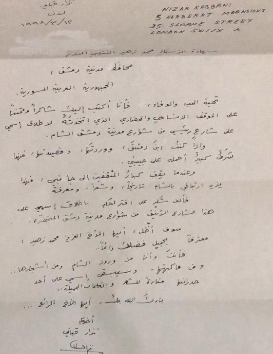 صورة رقم 2 - رسالة من الشاعر السوري نزار قباني عمرها 23 عاما ينشرها مسؤول سابق