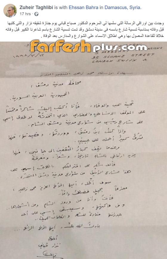 صورة رقم 1 - رسالة من الشاعر السوري نزار قباني عمرها 23 عاما ينشرها مسؤول سابق