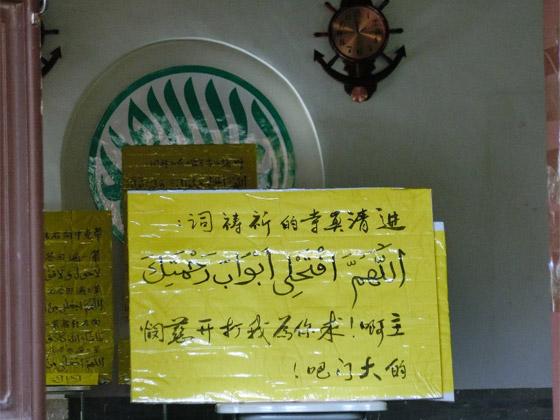 صورة رقم 13 - مسجد داتونج فى الصين.. مبنى رائع يدمج الفن المعماري الإسلامي باللمسات الصينية