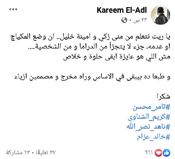 مخرج مصري يشيد بالنجمتين منى زكي وأمينة خليل ويقول لباقي الفنانات: تعلمن منهن! صورة رقم 1
