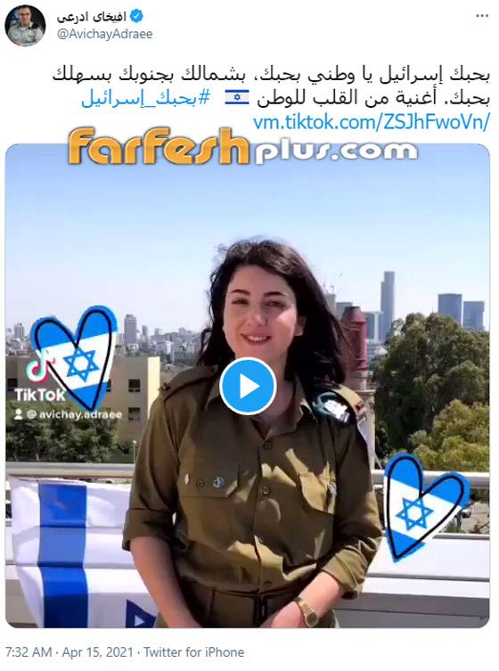 فيديو: أفيخاي أدرعي يسرق أغنية فيروز ويستبدل (بحبك يا لبنان) بـ(إسرائيل) صورة رقم 1