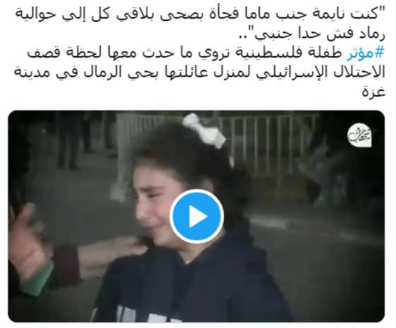 """صورة رقم 1 - """"نايمة جنب ماما وصحيت كل شي حولي رماد"""".. فيديو لطفلة تروي ما عاشته في قصف حي الرمال بغزة"""