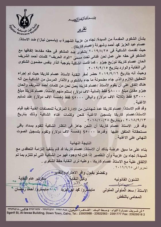 صورة رقم 3 - المطربة الجزائرية ياسمين نيار طليقة السبكي تتهم هاني شاكر بظلمها وعصام كاريكا بالتحرش !