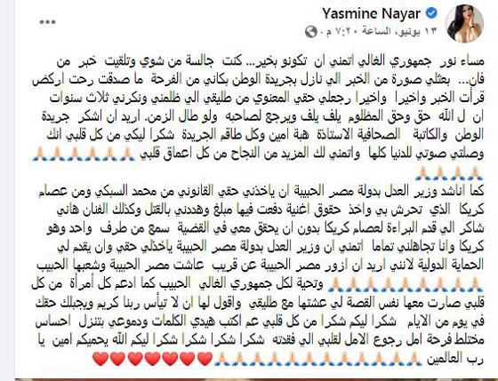 صورة رقم 1 - المطربة الجزائرية ياسمين نيار طليقة السبكي تتهم هاني شاكر بظلمها وعصام كاريكا بالتحرش !